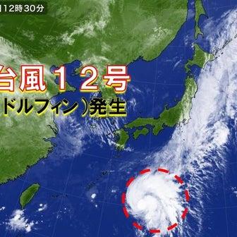 台風12号が来ていますが………0923