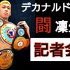 デカナルド闘凜生 YouTubeの画像