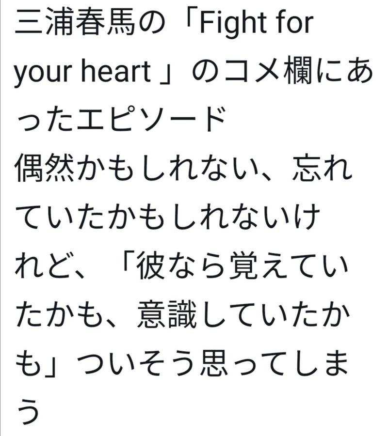 佐藤健 ファン レター