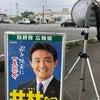 街頭での訴えと東京での成果の画像