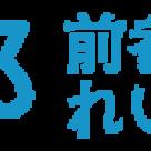 れいわ新選組 山本太郎 ゲリラ街宣 大阪・ 吹田【2020年9月23日】の記事より