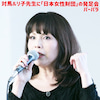 対馬ルリ子先生が代表理事「日本女性財団」発足会!設立共働発起人で参画したバーバラのメッセージ全文の画像
