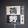★蕎野 そうや|名古屋 そば|名東区 藤ヶ丘★の画像