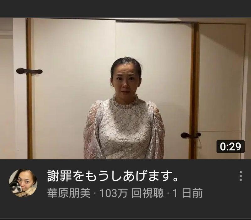 朋美 号泣 華原