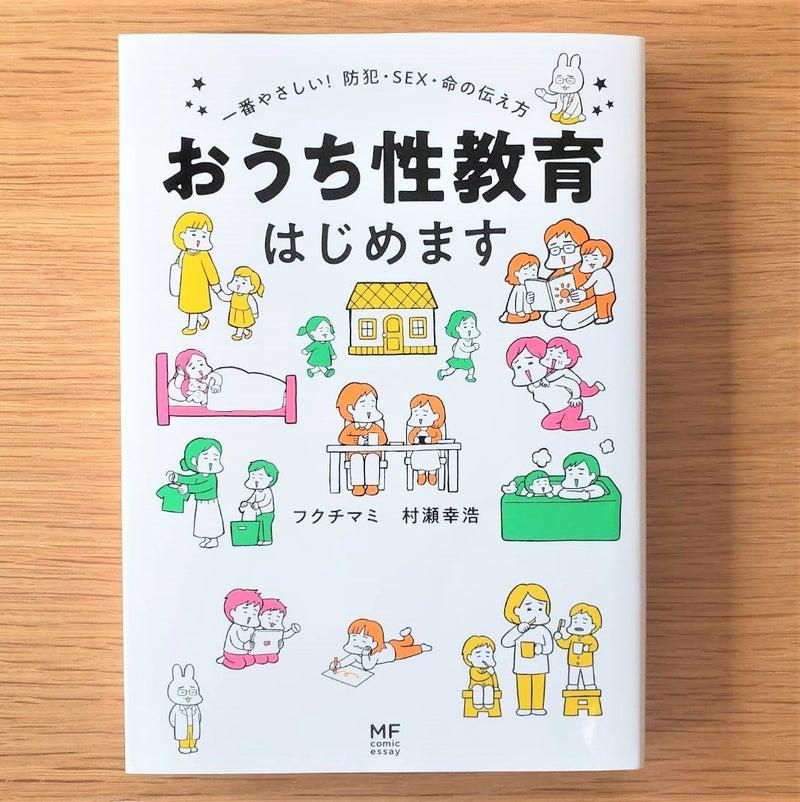 京都伏見ベビーサイン教室はっぱクラブ【あれ?楽しい!】幼児期からの性教育②