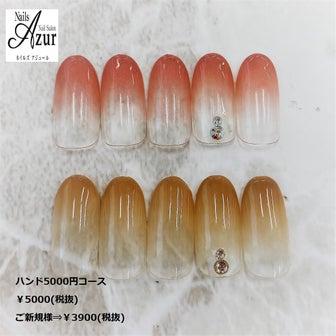 NEWハンドおすすめ5000コース☆秋グラデネイル