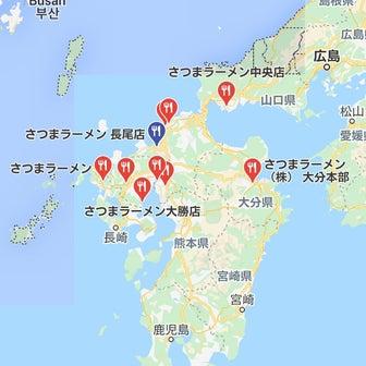 【ラーメン特集348】世界の味☆さつまラーメン