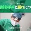 顔面輪郭手術と腫れについて