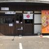 麺の房 雨ニモマケズ @鹿児島市宇宿の画像