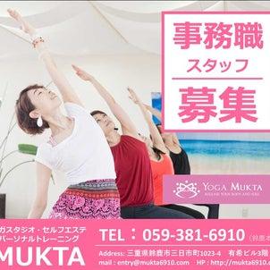 MUKTA鈴鹿店 受付スタッフ募集!の画像