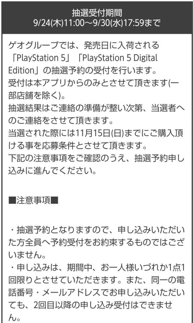 発表 ゲオ ps5 当選