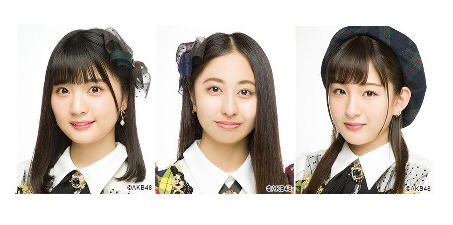 AKB48チーム8 布谷梨琉 井上美優 塩原香凜 活動終了