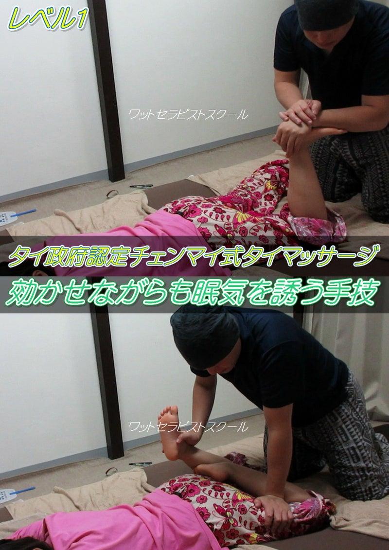 タイ政府認定CCA校タイマッサージ資格取得コース☆タイ古式マッサージ・インストラクター育成!09