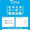 10月から始まります【gotoトラベル地域クーポン券】についての画像