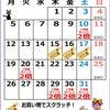 【おトクな】10月の<ポイントアップ>デーのお知らせ!の画像