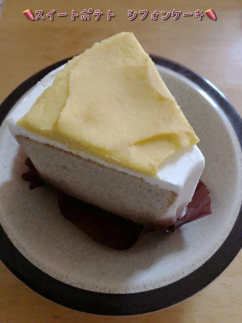 ケーキ スイート ポテト シフォン