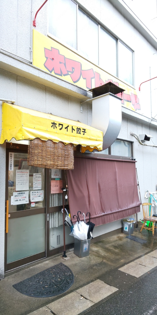 餃子 岐阜 ホワイト