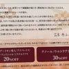 10月末まで!コース大幅割引キャンペーン☆の画像