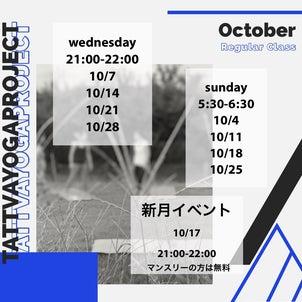 10月のTattvaYogaProjectクラス日程の画像