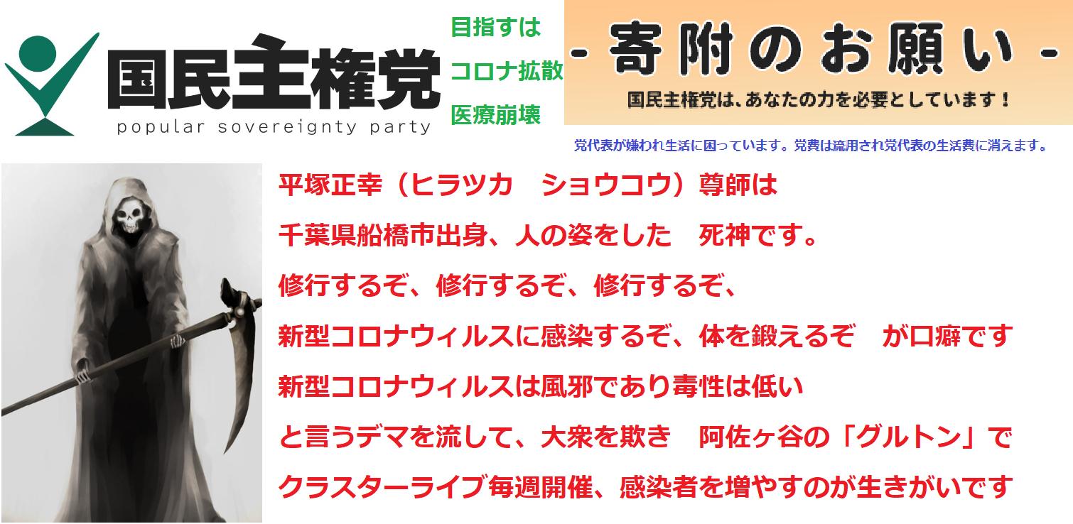 正幸 経歴 平塚