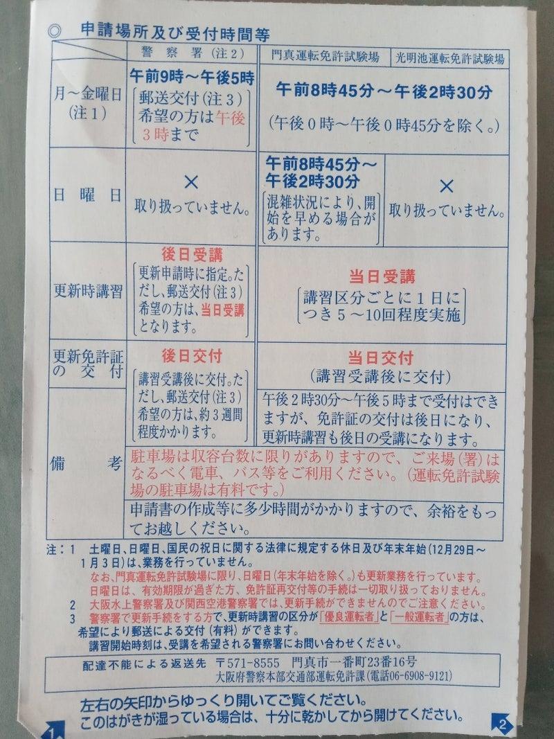 免許 更新 府 運転 予約 大阪