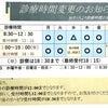 【10/1より】診療時間変更のお知らせ【水曜と平日午後】の画像