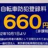 令和2年10月1日より自転車防犯登録料が660円に改定されます。の画像