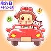 女性ドライバーの日・世界観光の日・ツナの日「今日は何の日・9月27日」