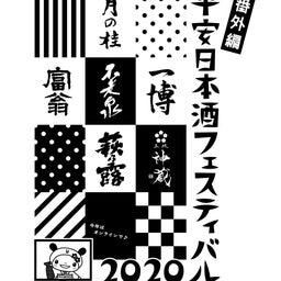 画像 本日はオンライン平安日本酒フェスティバル2020!! の記事より 5つ目