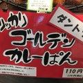 ぱん処和水やのスタッフブログ