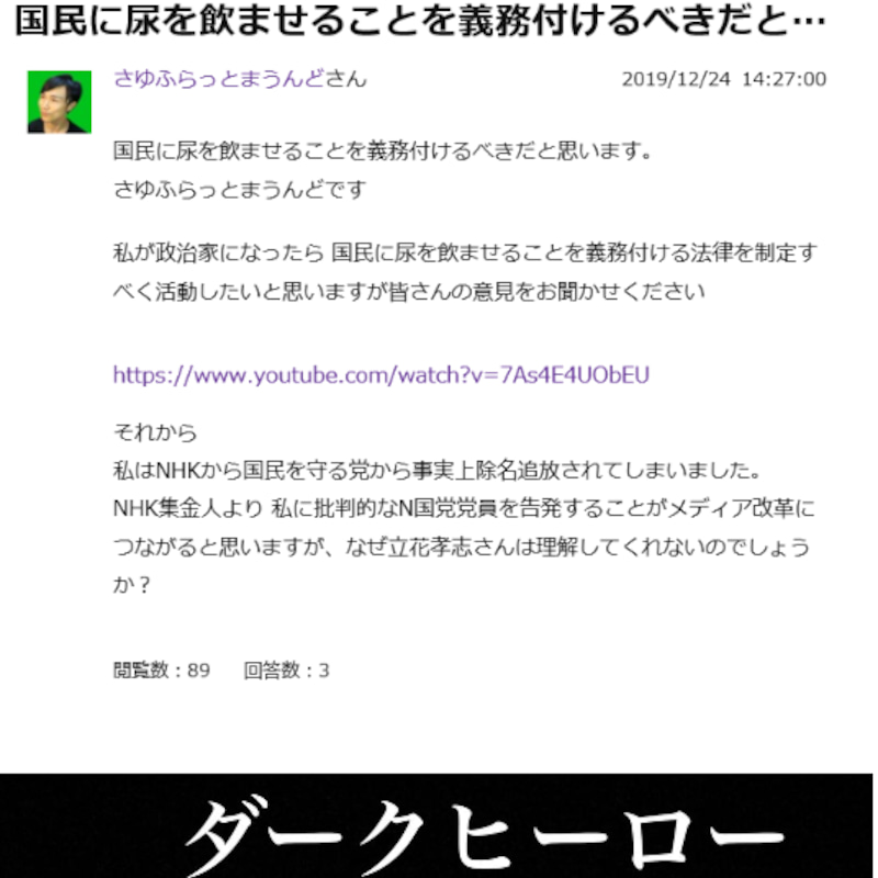 立花孝志 人気記事(一般) アメーバブログ(アメブロ)