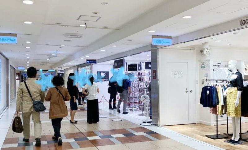 マスク 東京 駅