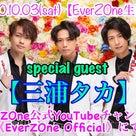 10月3日【EverZOne生配信】スペシャルゲストのお知らせです!の記事より