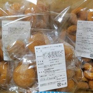 【20時~】即完売のドーナツセット!の画像