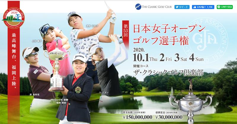 2020 オープン 日本 女子