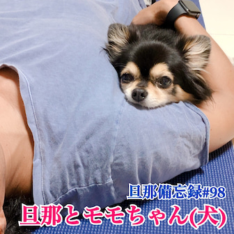 【旦那備忘録#98】旦那とモモちゃん(犬)