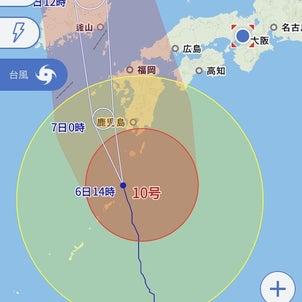 台風10号が九州に接近!の画像