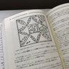 最近、古典占星術に目覚めています(^_^)の画像