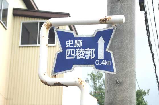 四稜郭【1】