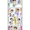 有希のドタバタ出産記【島崎里保さんの四コマ漫画】