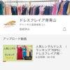 Youtube★ドレスフレイア南青山 Channel★始めましたの画像