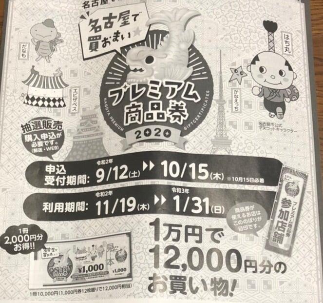 名古屋 プレミアム 商品 券 2020