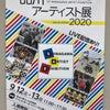 品川アーティスト展2020の画像