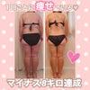 ー8キロ達成♡飽きずにできて、ちゃんと減る♡太り続けていたのがストップの画像