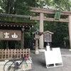 奈良県桜井市の大神神社まで 141.3kmの画像