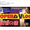 OPERA Vlog#2の画像