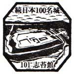 志苔館【15】