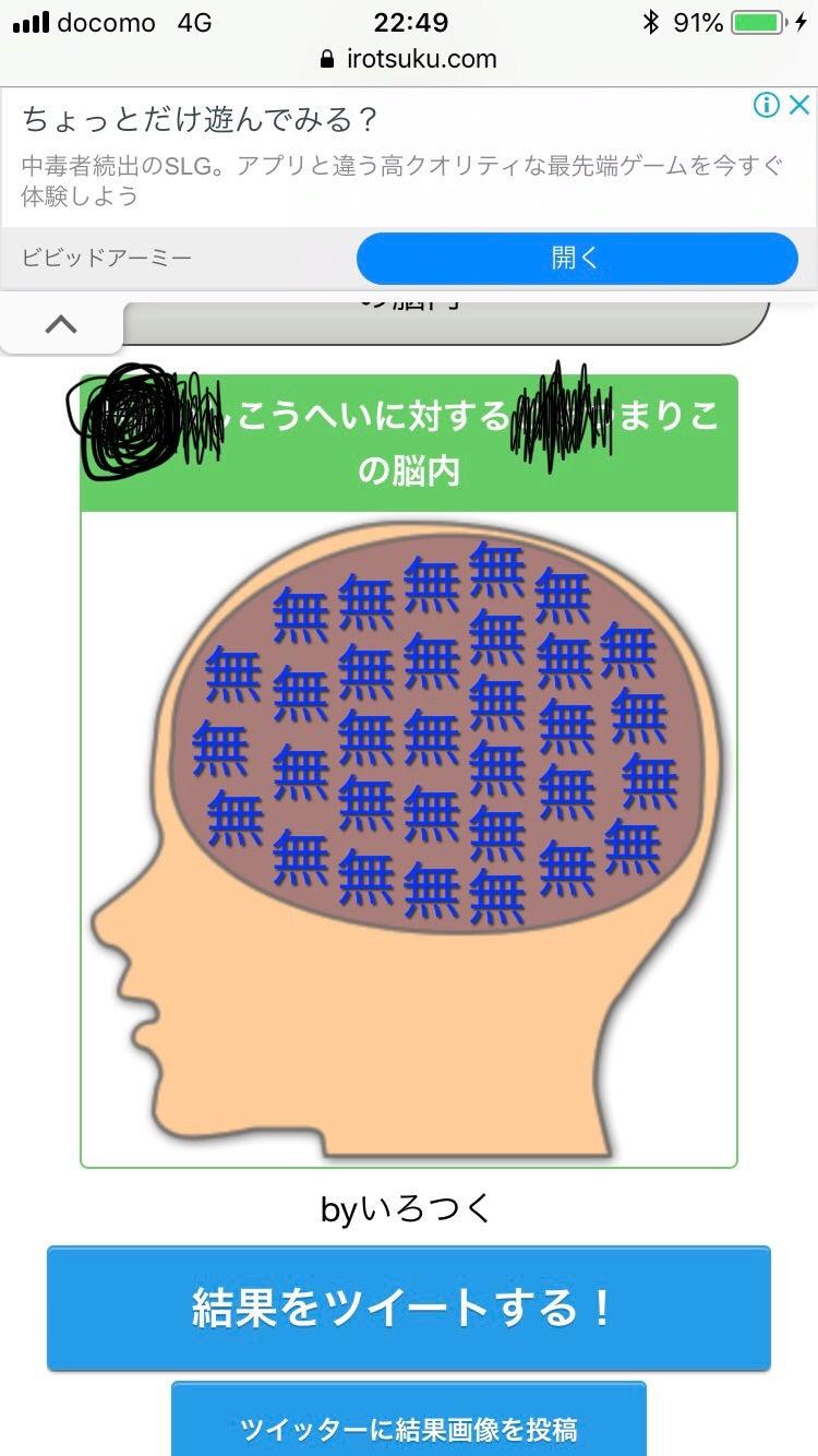 つく いろ 脳内メーカー