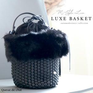 Luxeバスケット  色味が増えますよ!の画像
