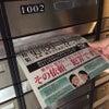 第17回気まぐれポスティング+第4回東京・神奈川流し街宣報告の画像